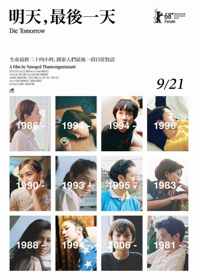 明天,最後一天_Die Tomorrow_電影海報
