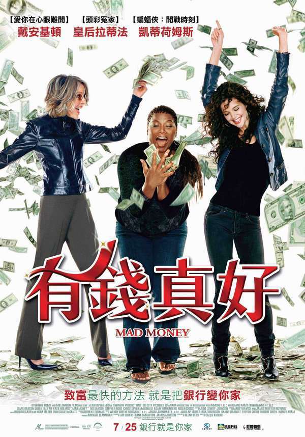 有錢真好_Mad Money_電影海報