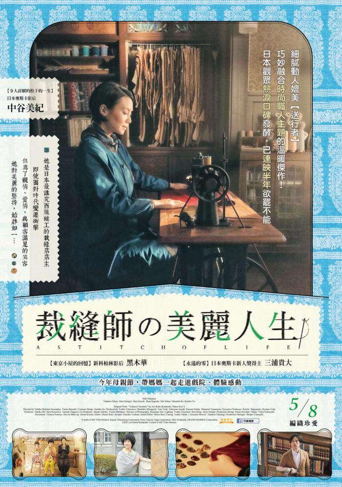 裁縫師的美麗人生_Tsukuroi tatsu hito_電影海報