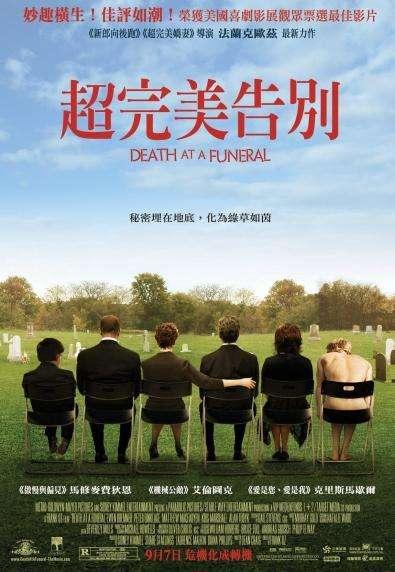 超完美告別_Death at a Funeral (2007)_電影海報