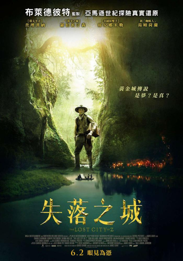 失落之城_The Lost City of Z_電影海報