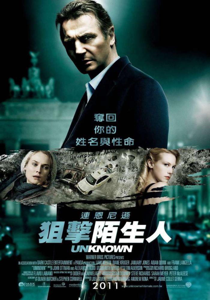 狙擊陌生人_Unknown (2011)_電影海報