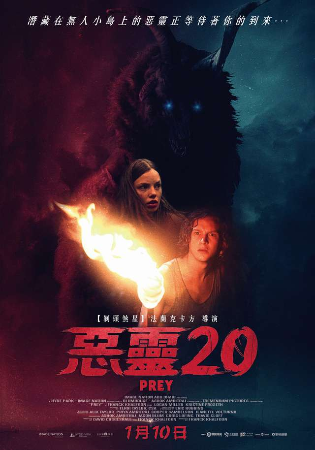 惡靈20_Prey(2019)_電影海報