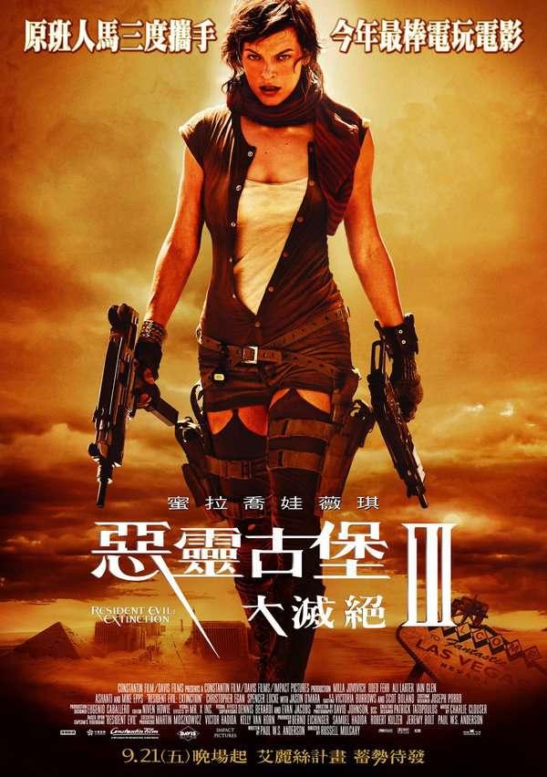 惡靈古堡3:大滅絕_Resident Evil: Extinction_電影海報