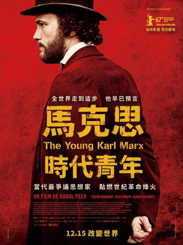 馬克思:時代青年_Le jeune Karl Marx_電影海報