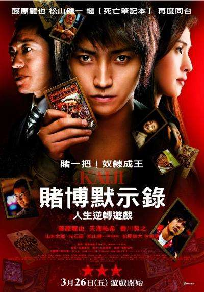 賭博默示錄:人生逆轉遊戲_Gambling Apocalypse Kaiji_電影海報