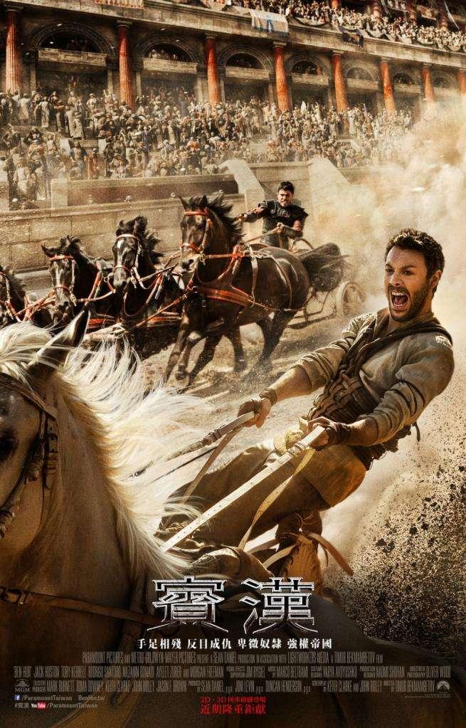 賓漢_Ben-Hur_電影海報