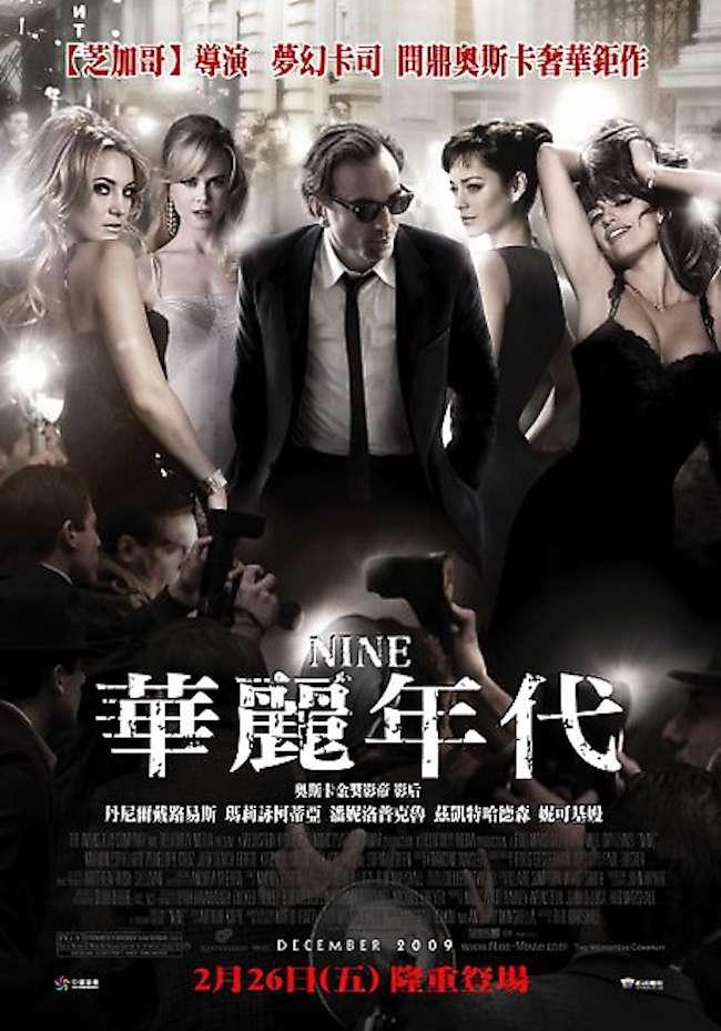 華麗年代_Nine_電影海報