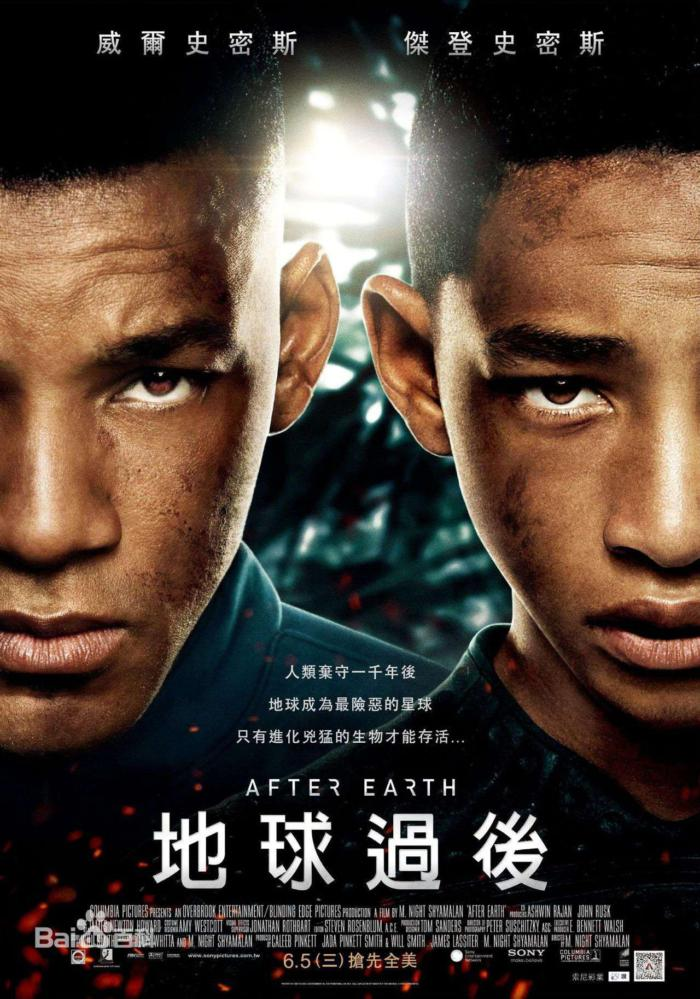 地球過後_After Earth_電影海報