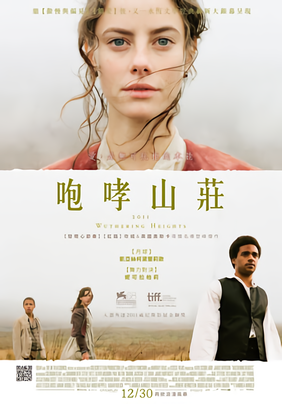 咆哮山莊_Wuthering Heights (2011)_電影海報-電影海報
