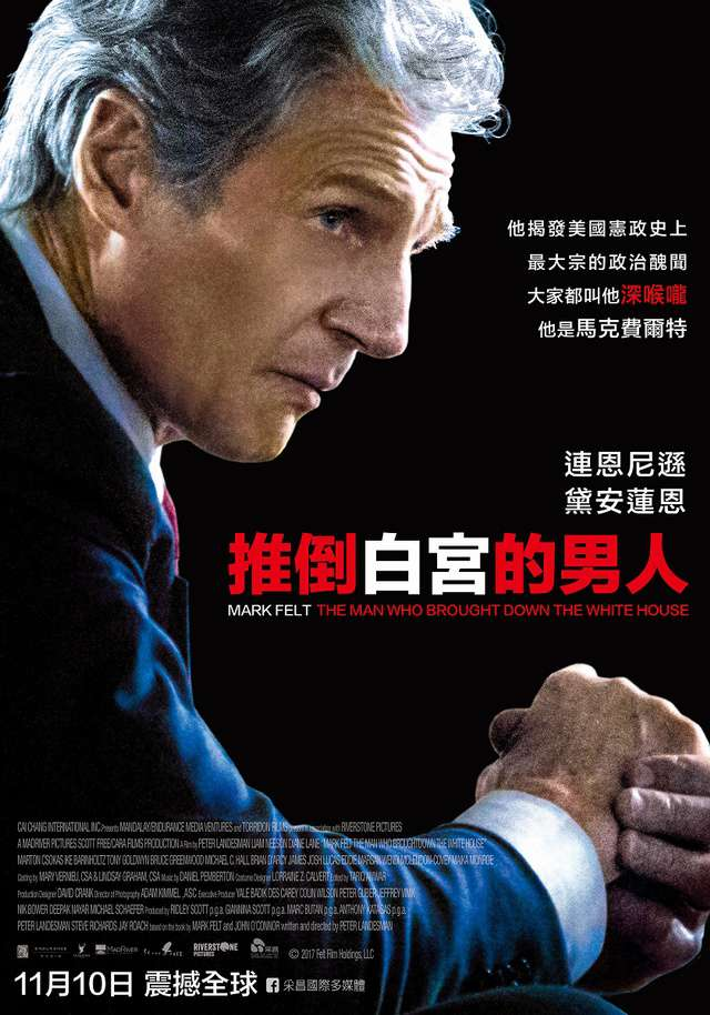 推倒白宮的男人_Mark Felt: The Man Who Brought Down the White House_電影海報