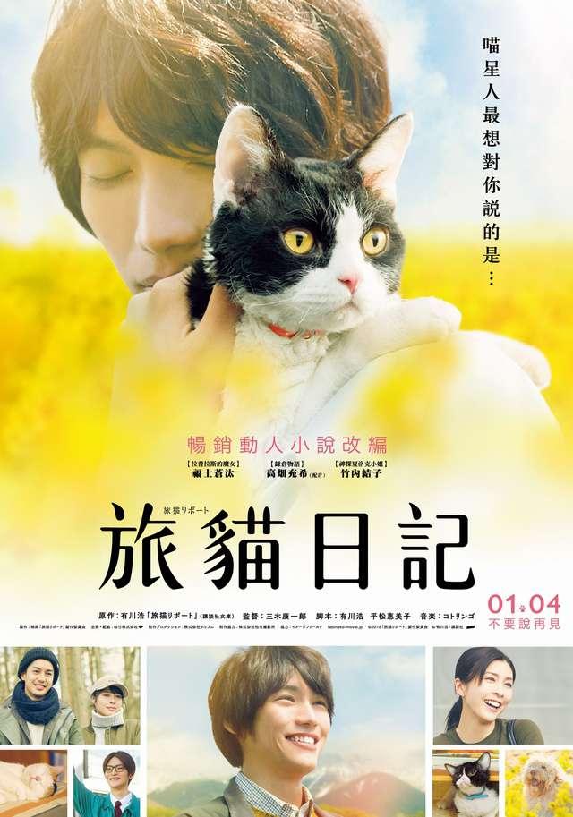 旅貓日記_The Traveling Cat Chronicles_電影海報