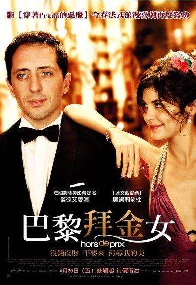 巴黎拜金女_Priceless(2006)_電影海報