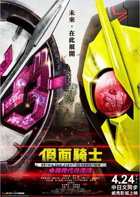假面騎士 令和時代的開端_Kamen Rider Reiwa: The First Generation_電影海報