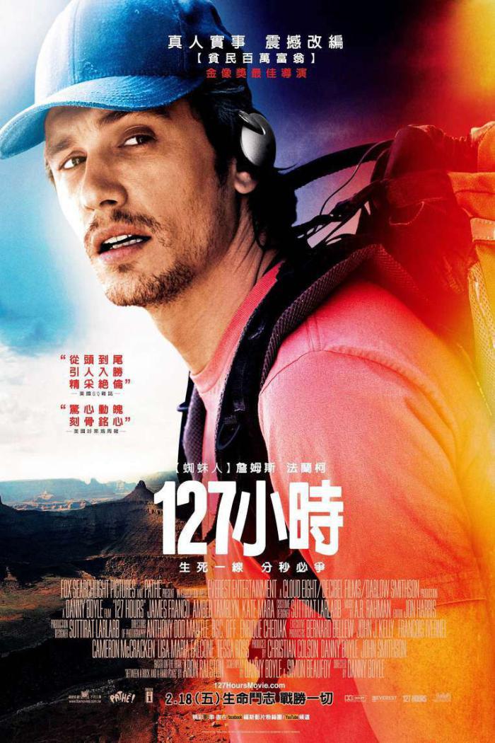 127小時_127 hours_電影海報