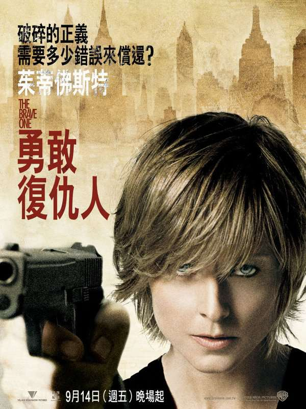 勇敢復仇人_The Brave One (2007)_電影海報