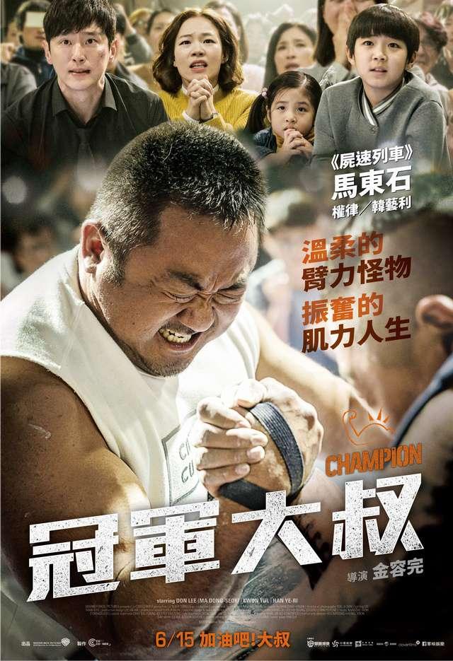 冠軍大叔_Champion(2018)_電影海報