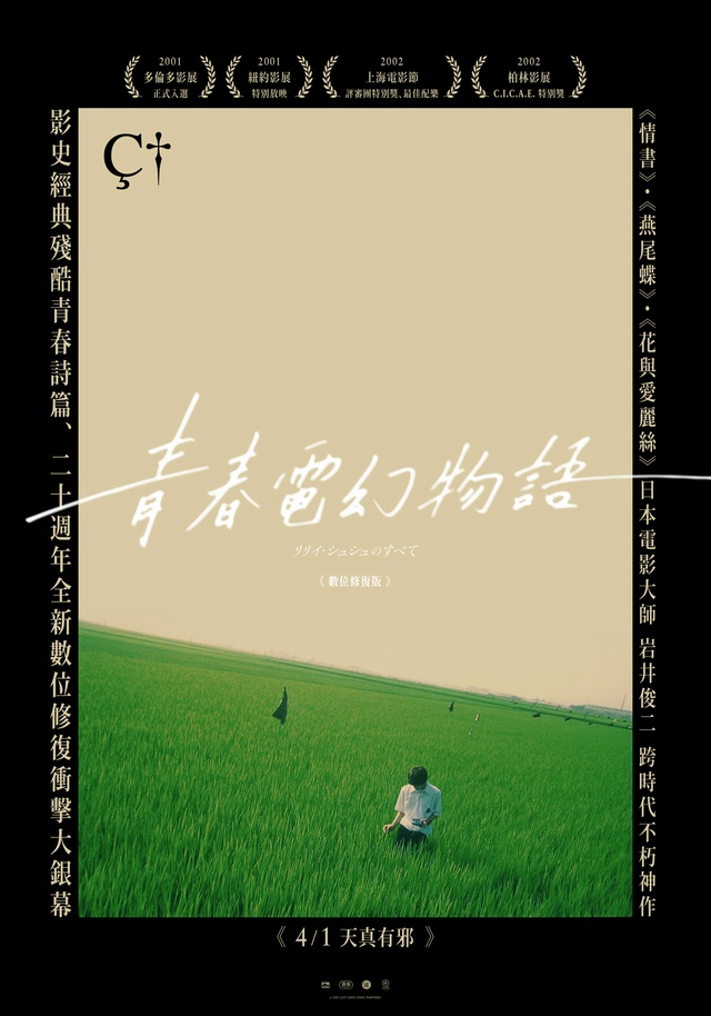 青春電幻物語:數位修復版_All About Lily Chou-Chou_電影海報