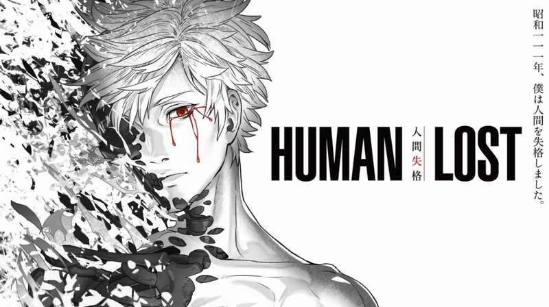HUMAN LOST人間失格_Human Lost_電影劇照