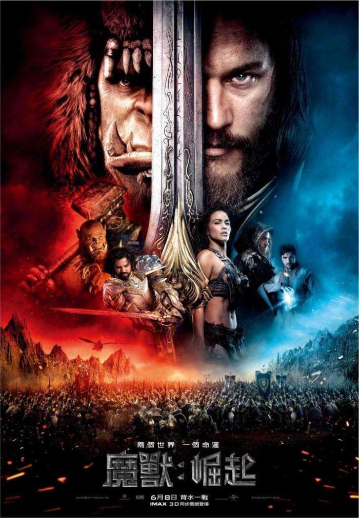 魔獸:崛起_Warcraft_電影海報