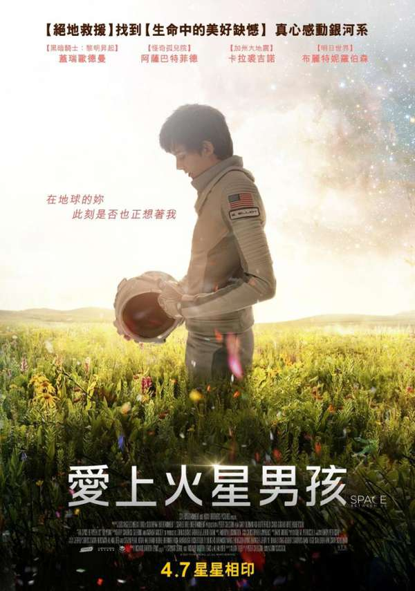 愛上火星男孩_The Space Between Us_電影海報