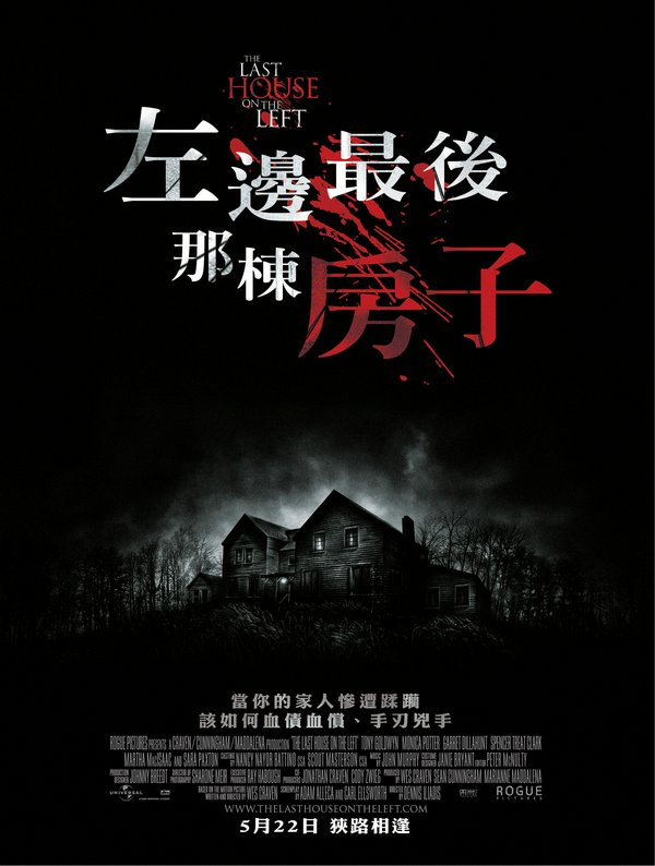 左邊最後那棟房子_The Last House on the Left (2009)_電影海報