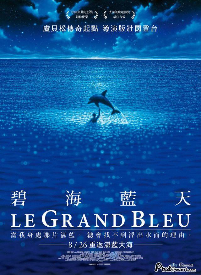 碧海藍天_The Big Blue_電影海報
