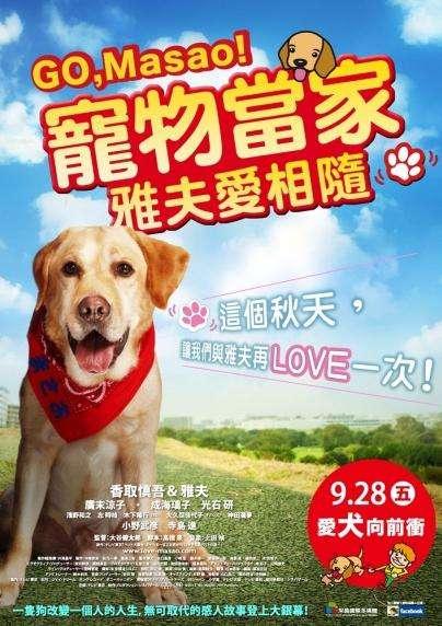 寵物當家:雅夫愛相隨_Go, Masao!_電影海報