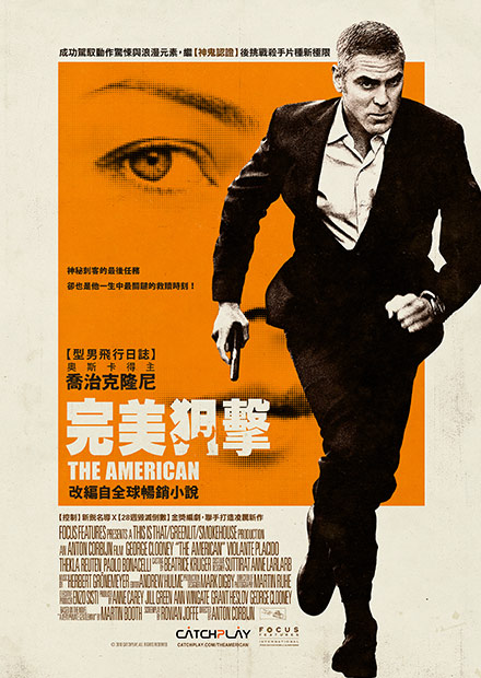 完美狙擊_The American_電影海報