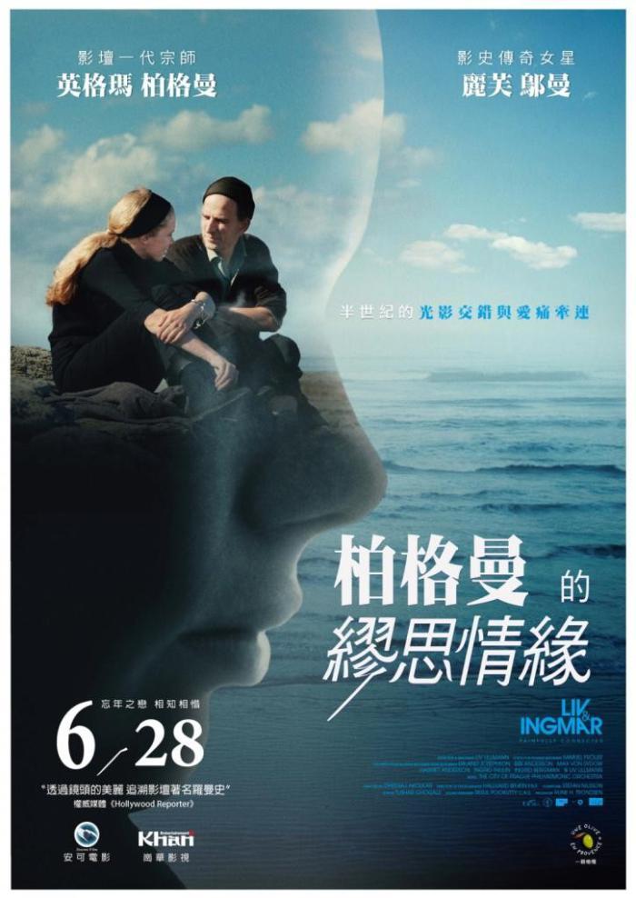 柏格曼的繆思情緣_Liv & Ingmar_電影海報