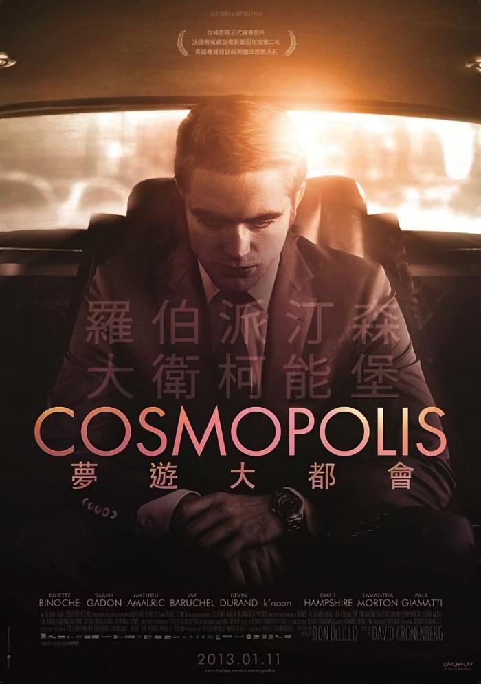 夢遊大都會_Cosmopolis_電影海報