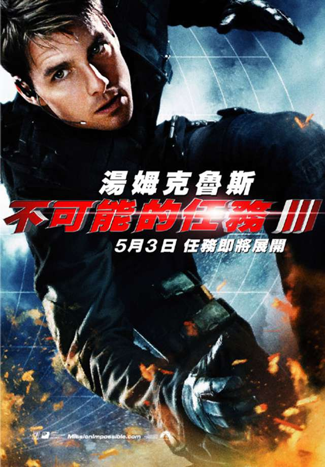 不可能的任務3_Mission: Impossible III_電影海報