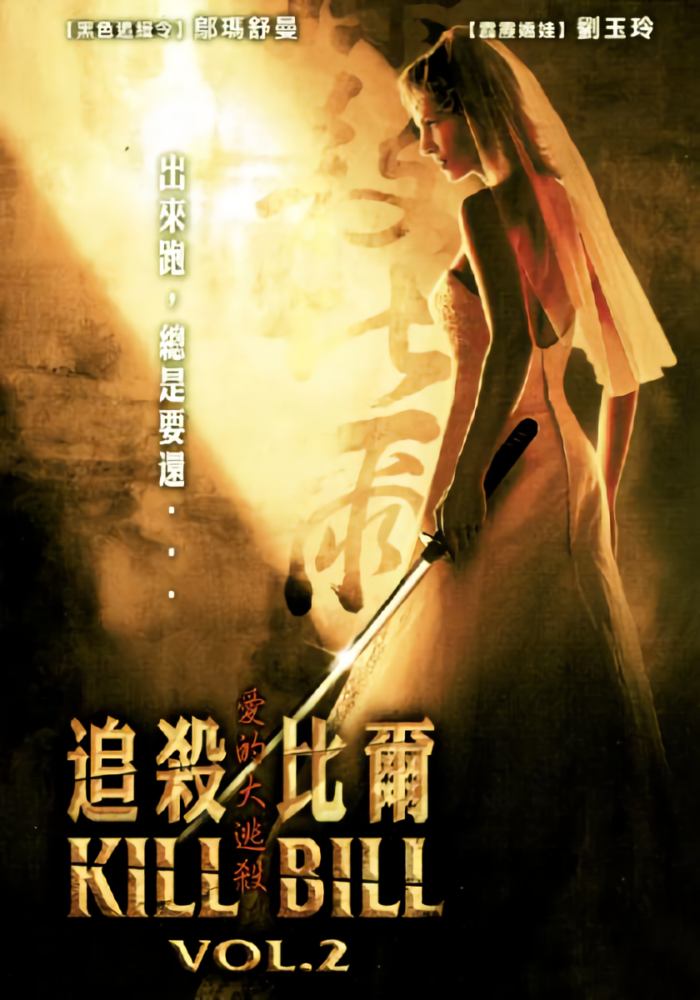 追殺比爾2:愛的大逃殺_Kill Bill Vol. 2_電影海報