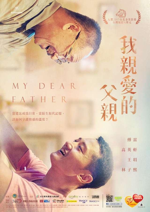 我親愛的父親_My Dear Father_電影海報