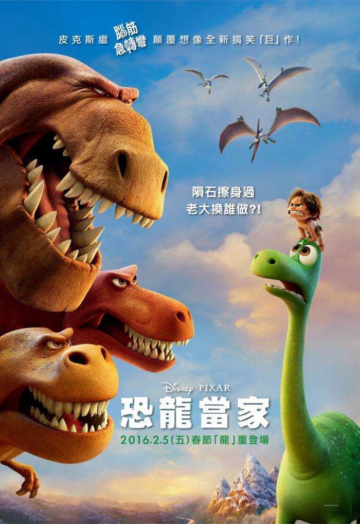 恐龍當家_The Good Dinosaur_電影海報