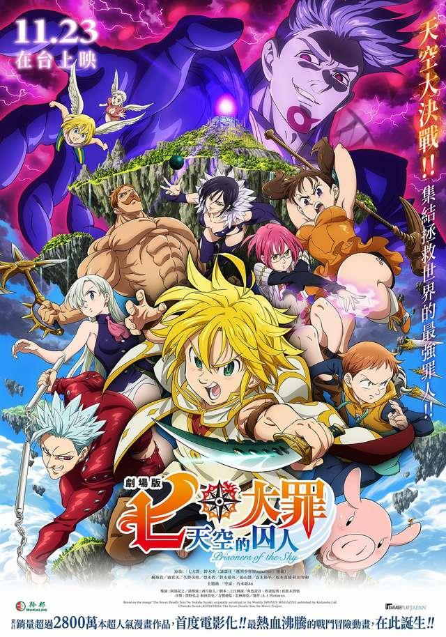 電影版七大罪:天空的囚人_Nanatsu no Taizai Movies_電影海報
