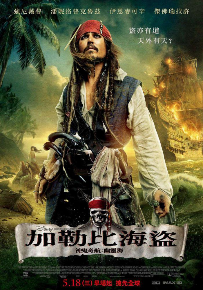 神鬼奇航4:幽靈海_Pirates of the Caribbean: On Stranger Tides_電影海報