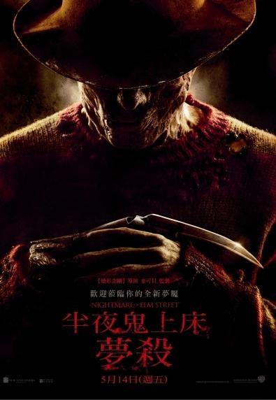 半夜鬼上床:夢殺_A Nightmare on Elm Street (2010)_電影海報