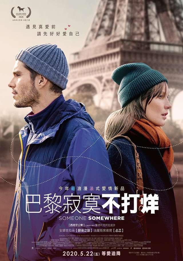 巴黎寂寞不打烊_Someone, somewhere_電影海報