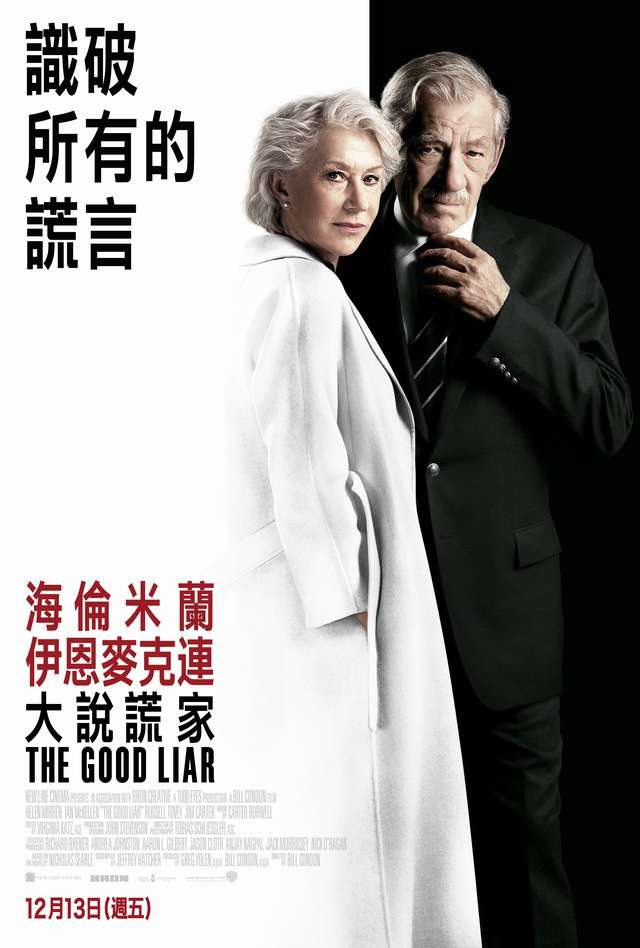 大說謊家_The Good Liar_電影海報