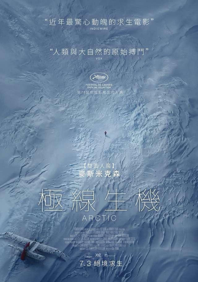 極線生機_Arctic_電影海報