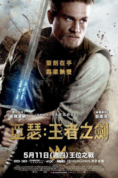 亞瑟:王者之劍_King Arthur: Legend of the Sword_電影海報