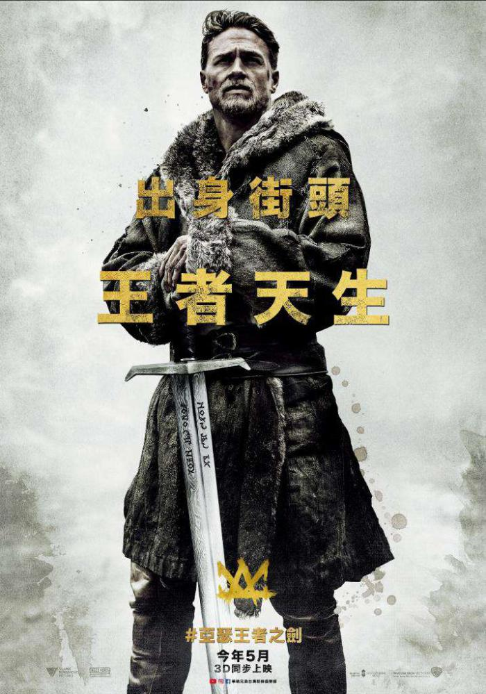 亞瑟:王者之劍_King Arthur: Legend of the Sword_電影海報