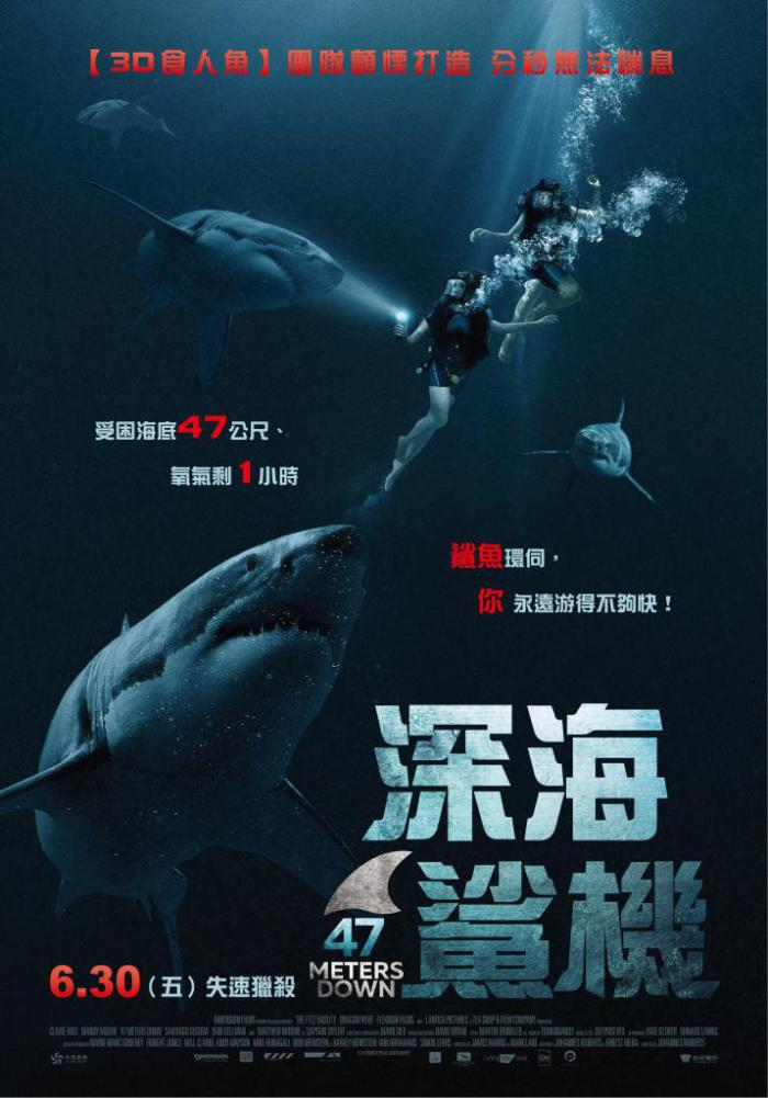 深海鯊機_47 Meters Down_電影海報