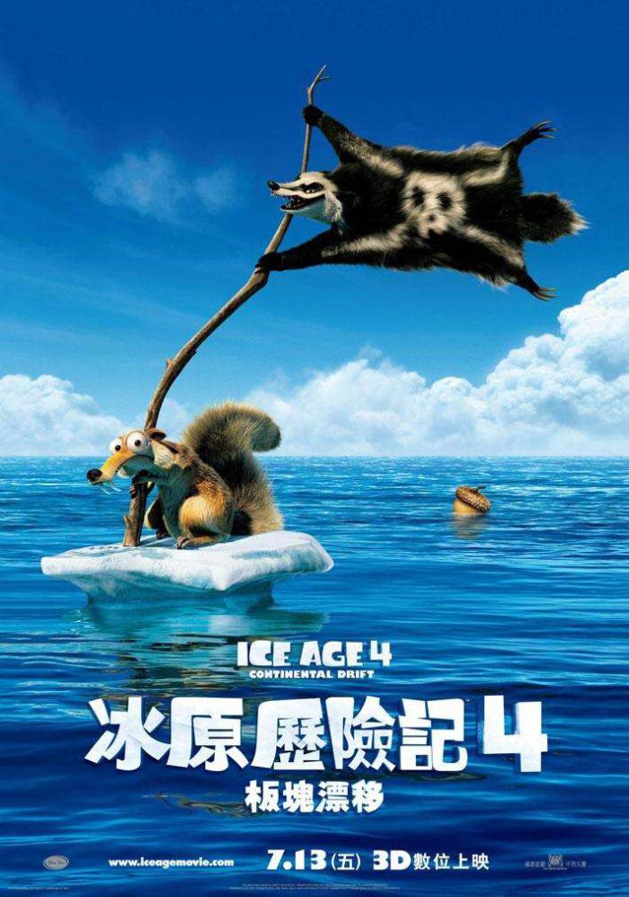 冰原歷險記4:板塊漂移_Ice Age 4_電影海報