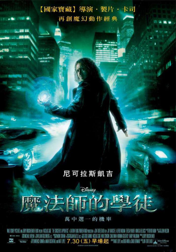 魔法師的學徒_The Sorcerer's Apprentice (US)_電影海報