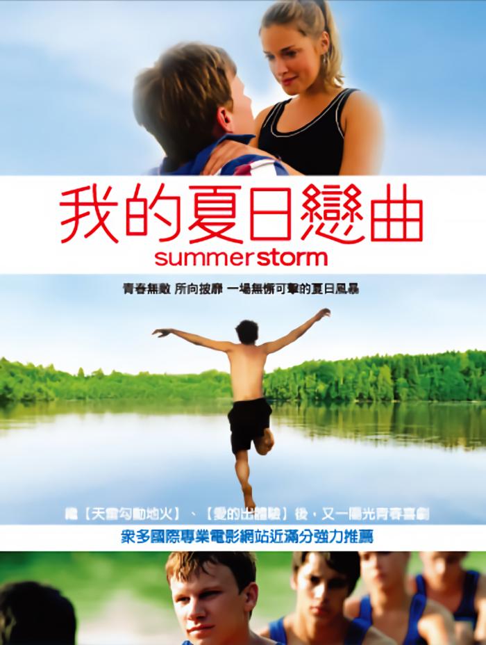 我的夏日戀曲_Sommersturm_電影海報