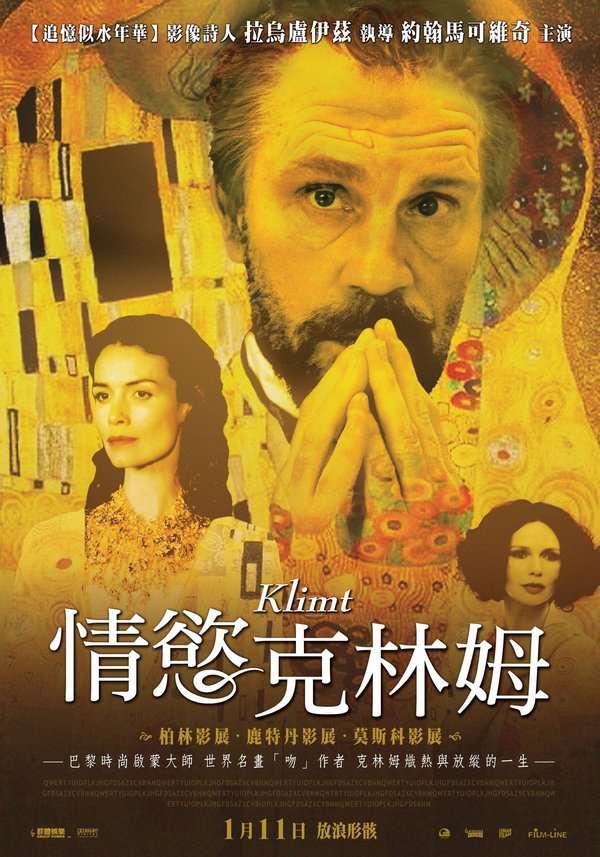 情慾克林姆_Klimt_電影海報