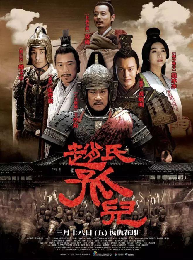 趙氏孤兒_Sacrifice(2010)_電影海報