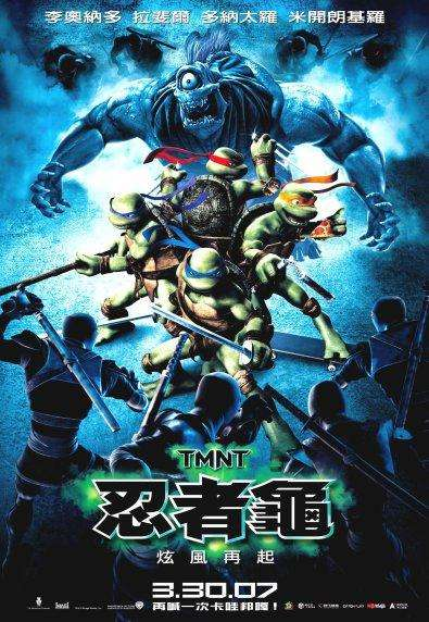 忍者龜:炫風再起_Teenage Mutant Ninja Turtles (2007)_電影海報